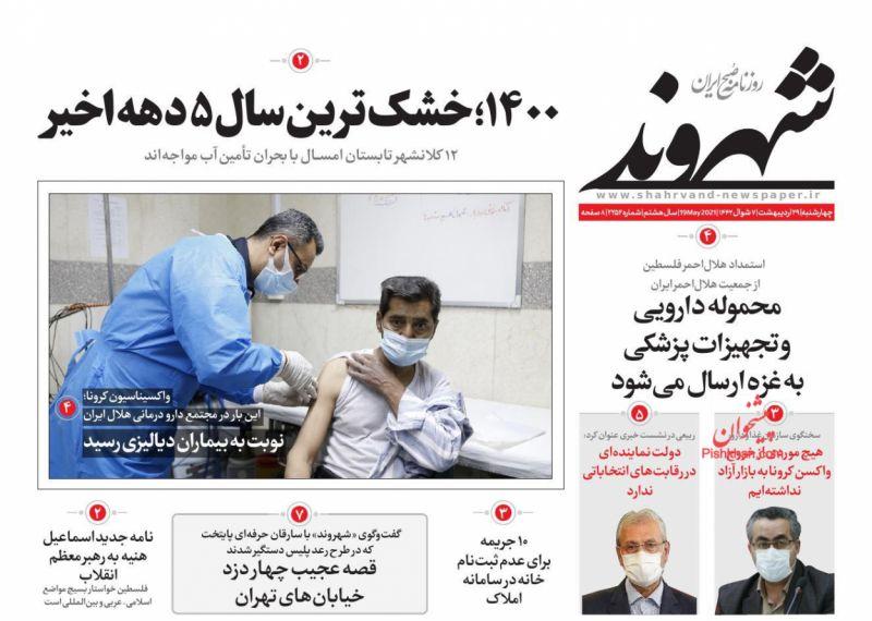 عناوین اخبار روزنامه شهروند در روز چهارشنبه ۲۹ ارديبهشت