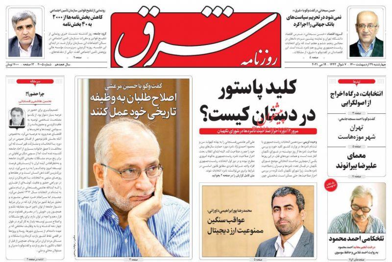 عناوین اخبار روزنامه شرق در روز چهارشنبه ۲۹ ارديبهشت