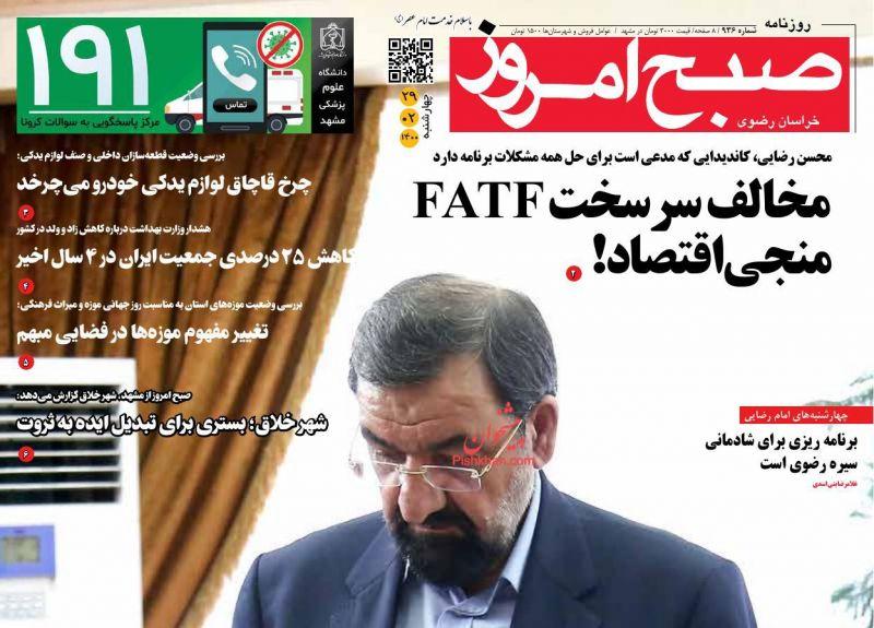 عناوین اخبار روزنامه صبح امروز در روز چهارشنبه ۲۹ ارديبهشت
