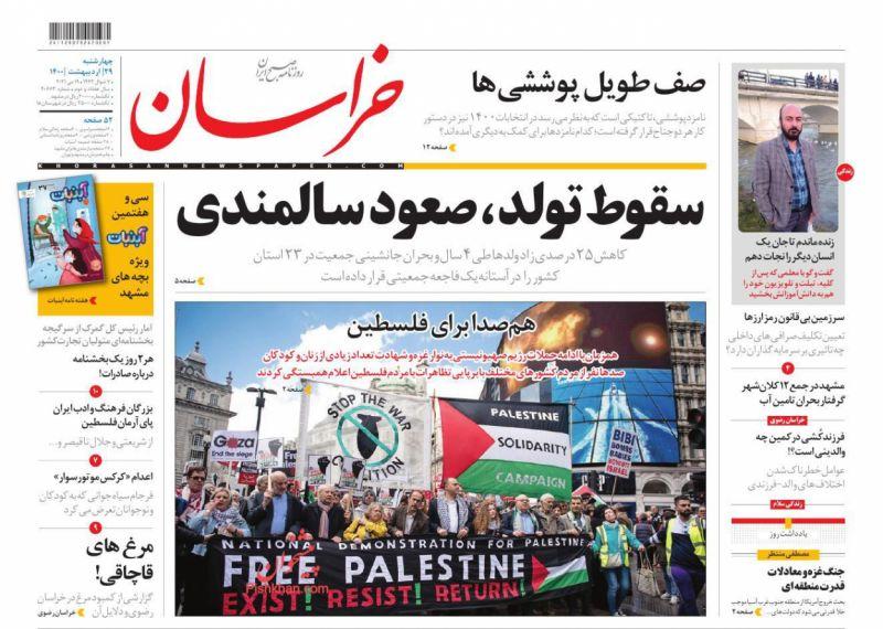 عناوین اخبار روزنامه خراسان در روز چهارشنبه ۲۹ ارديبهشت