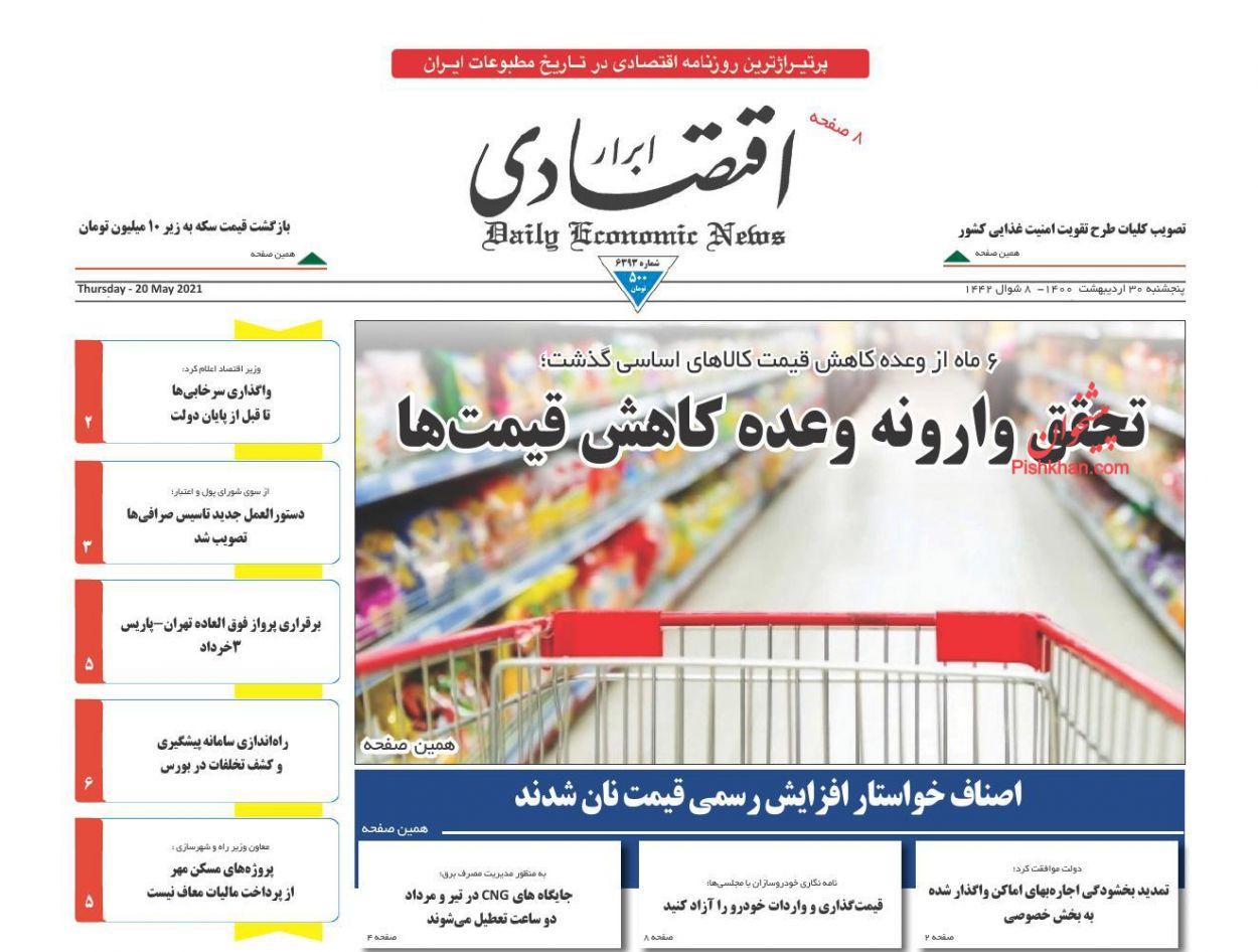 عناوین اخبار روزنامه ابرار اقتصادی در روز پنجشنبه ۳۰ ارديبهشت