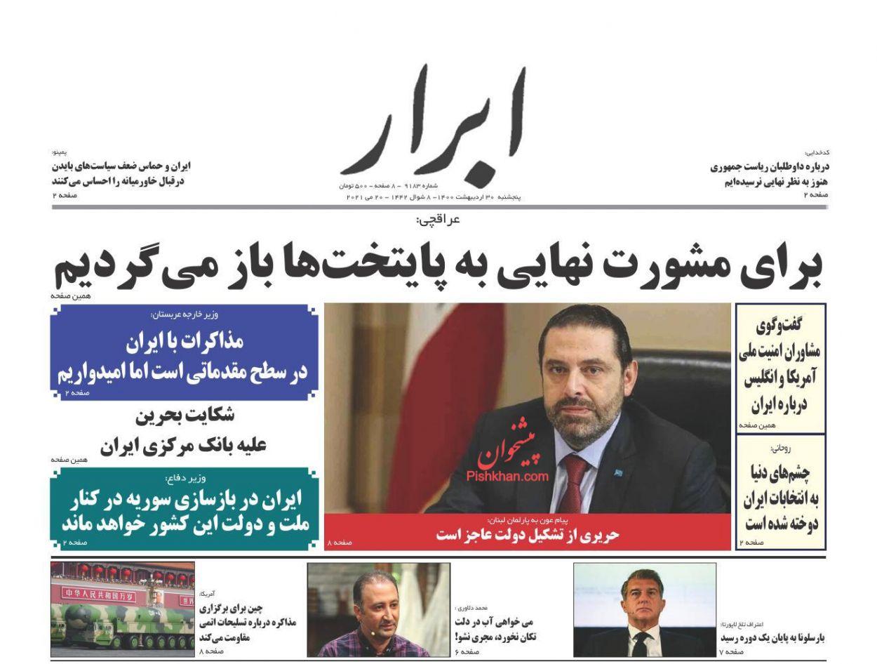 عناوین اخبار روزنامه ابرار در روز پنجشنبه ۳۰ ارديبهشت