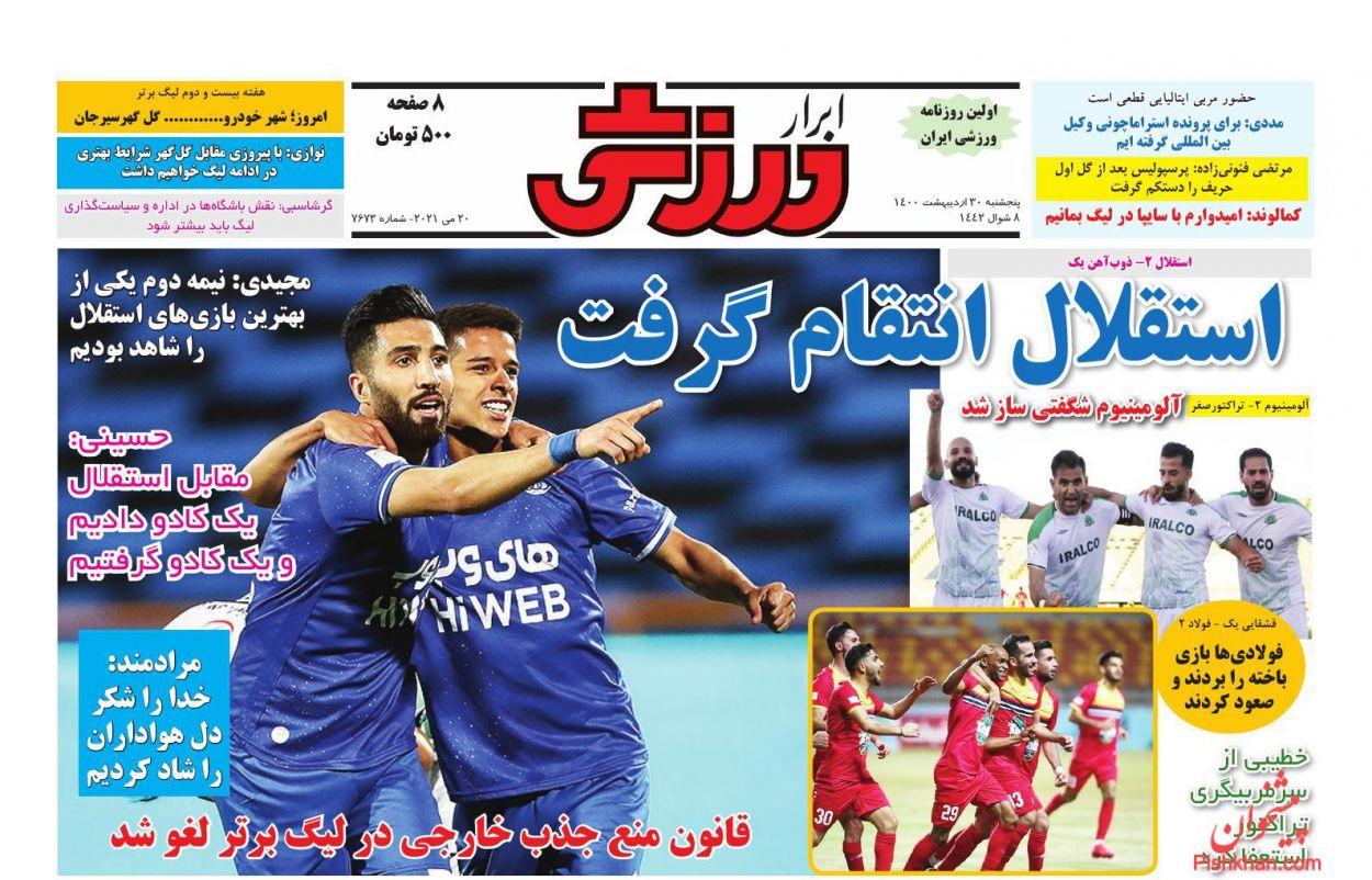 عناوین اخبار روزنامه ابرار ورزشى در روز پنجشنبه ۳۰ ارديبهشت