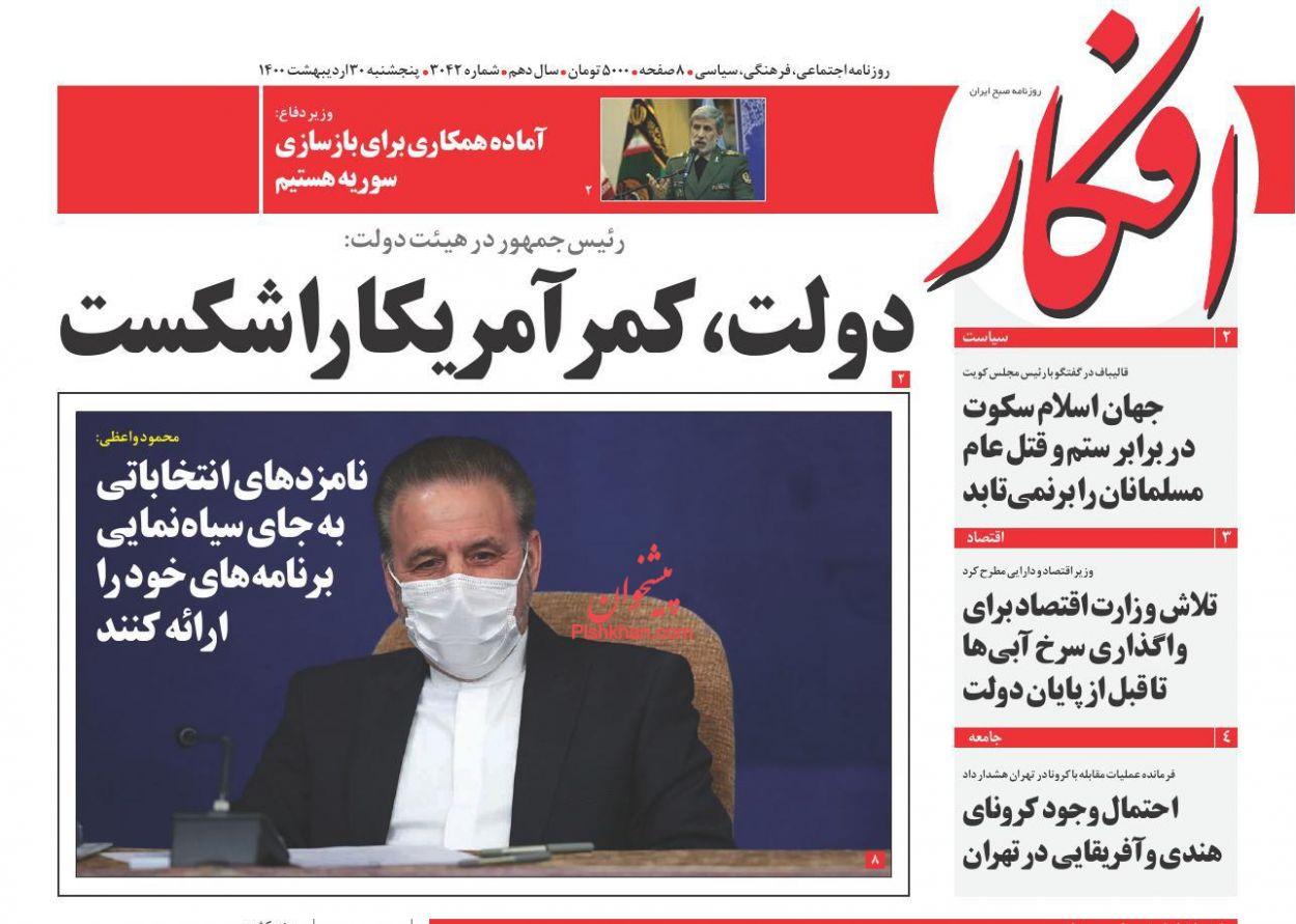 عناوین اخبار روزنامه افکار در روز پنجشنبه ۳۰ ارديبهشت