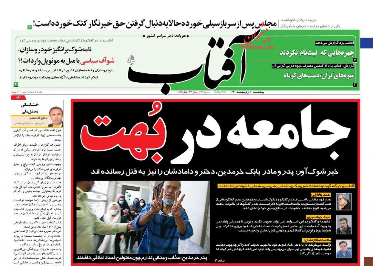عناوین اخبار روزنامه آفتاب یزد در روز پنجشنبه ۳۰ ارديبهشت