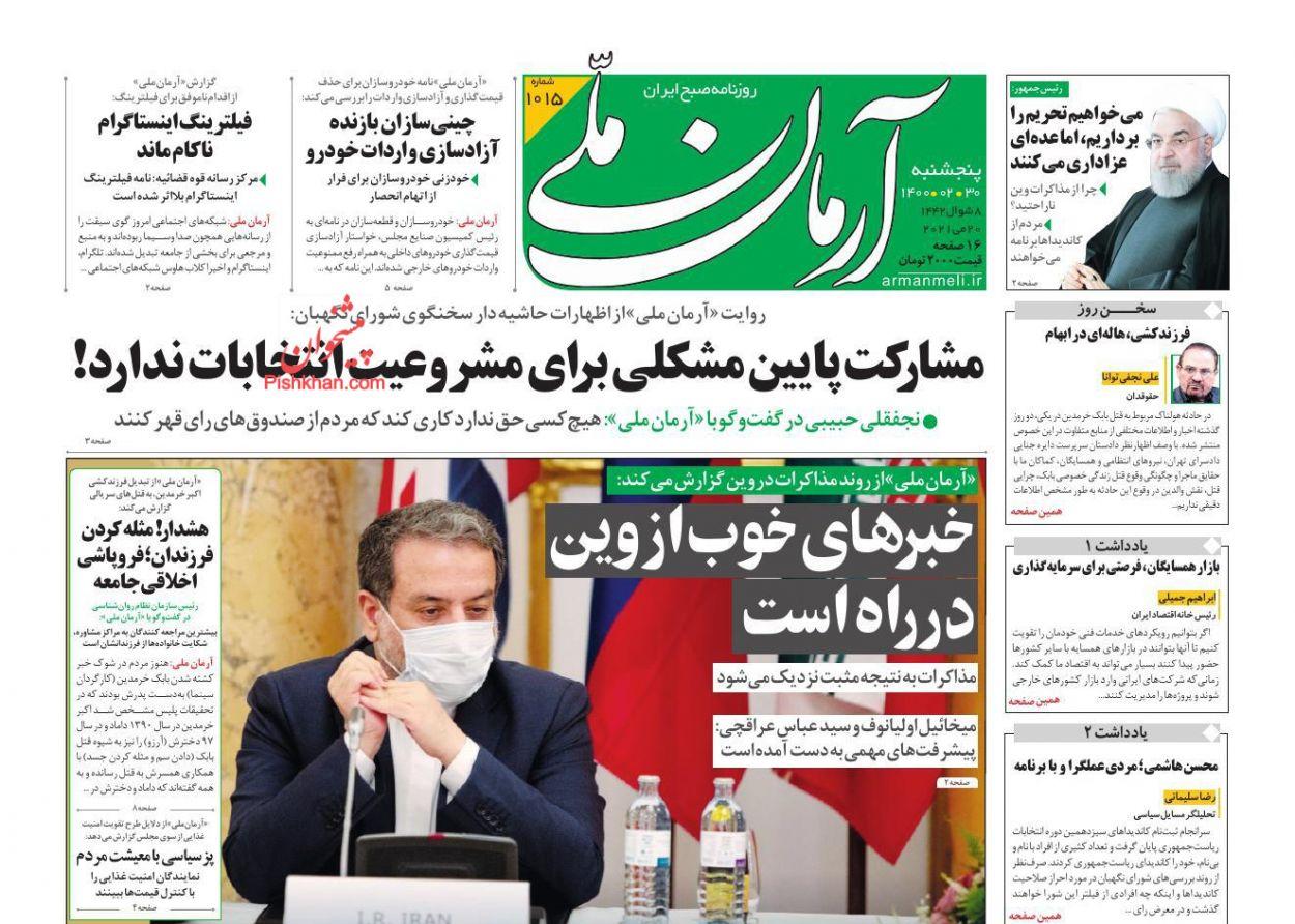 عناوین اخبار روزنامه آرمان ملی در روز پنجشنبه ۳۰ ارديبهشت