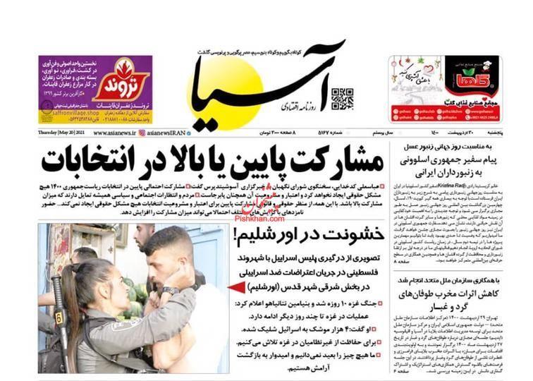 عناوین اخبار روزنامه آسیا در روز پنجشنبه ۳۰ ارديبهشت