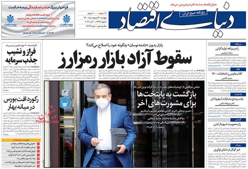 عناوین اخبار روزنامه دنیای اقتصاد در روز پنجشنبه ۳۰ ارديبهشت