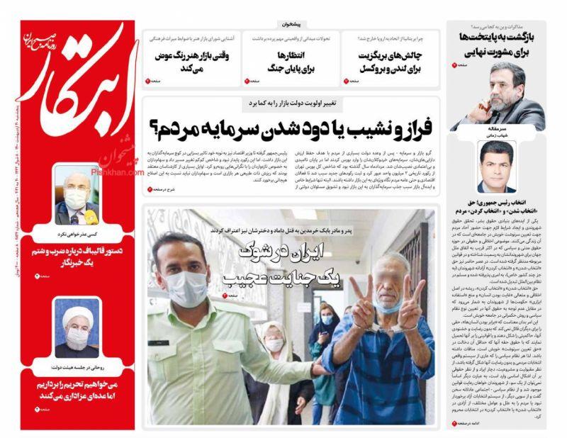 عناوین اخبار روزنامه ابتکار در روز پنجشنبه ۳۰ ارديبهشت