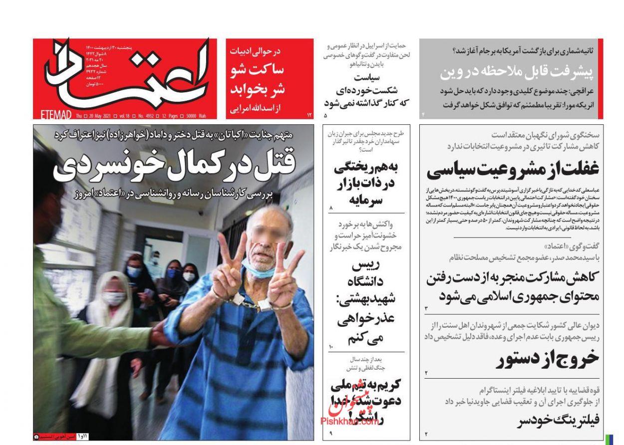 عناوین اخبار روزنامه اعتماد در روز پنجشنبه ۳۰ ارديبهشت