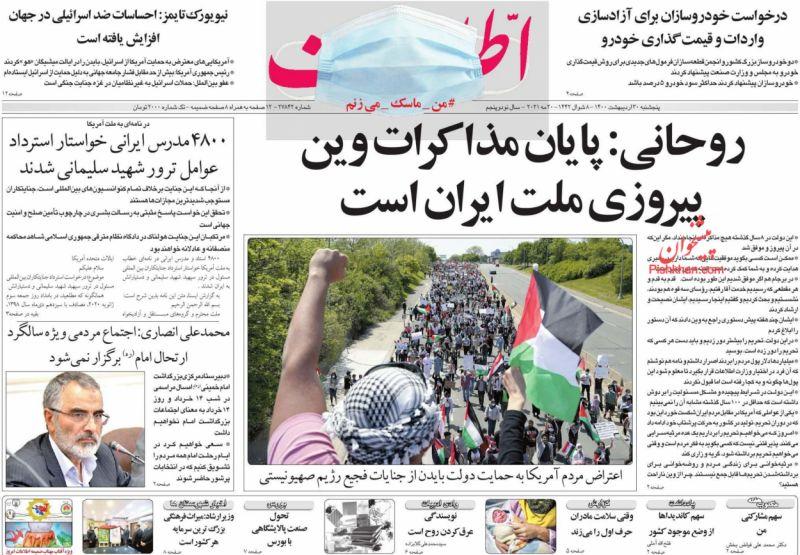 عناوین اخبار روزنامه اطلاعات در روز پنجشنبه ۳۰ ارديبهشت