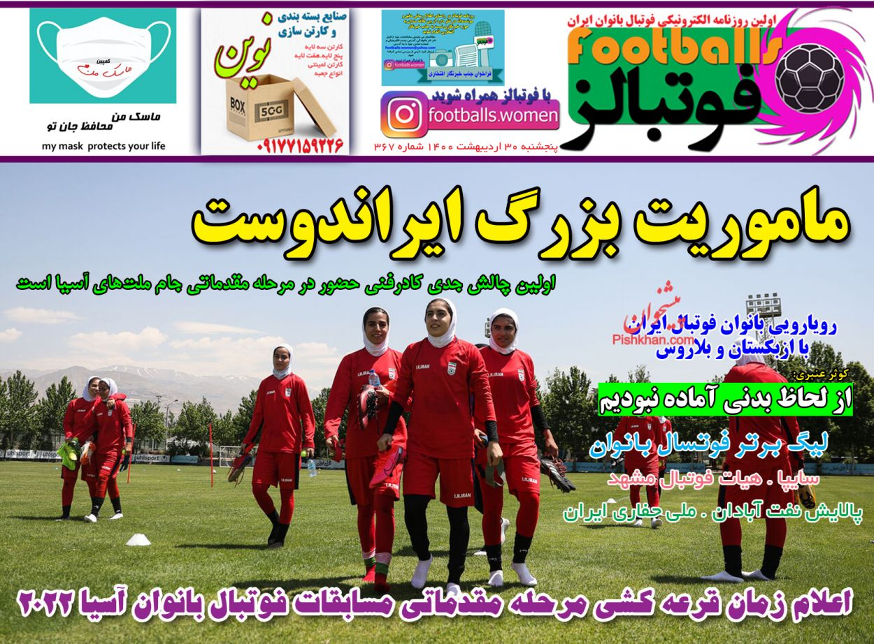 عناوین اخبار روزنامه فوتبالز در روز پنجشنبه ۳۰ ارديبهشت