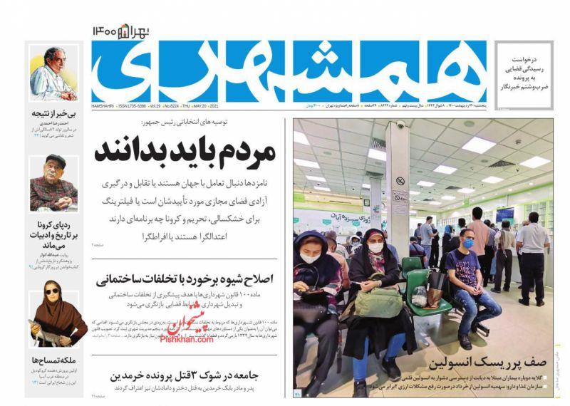 عناوین اخبار روزنامه همشهری در روز پنجشنبه ۳۰ ارديبهشت