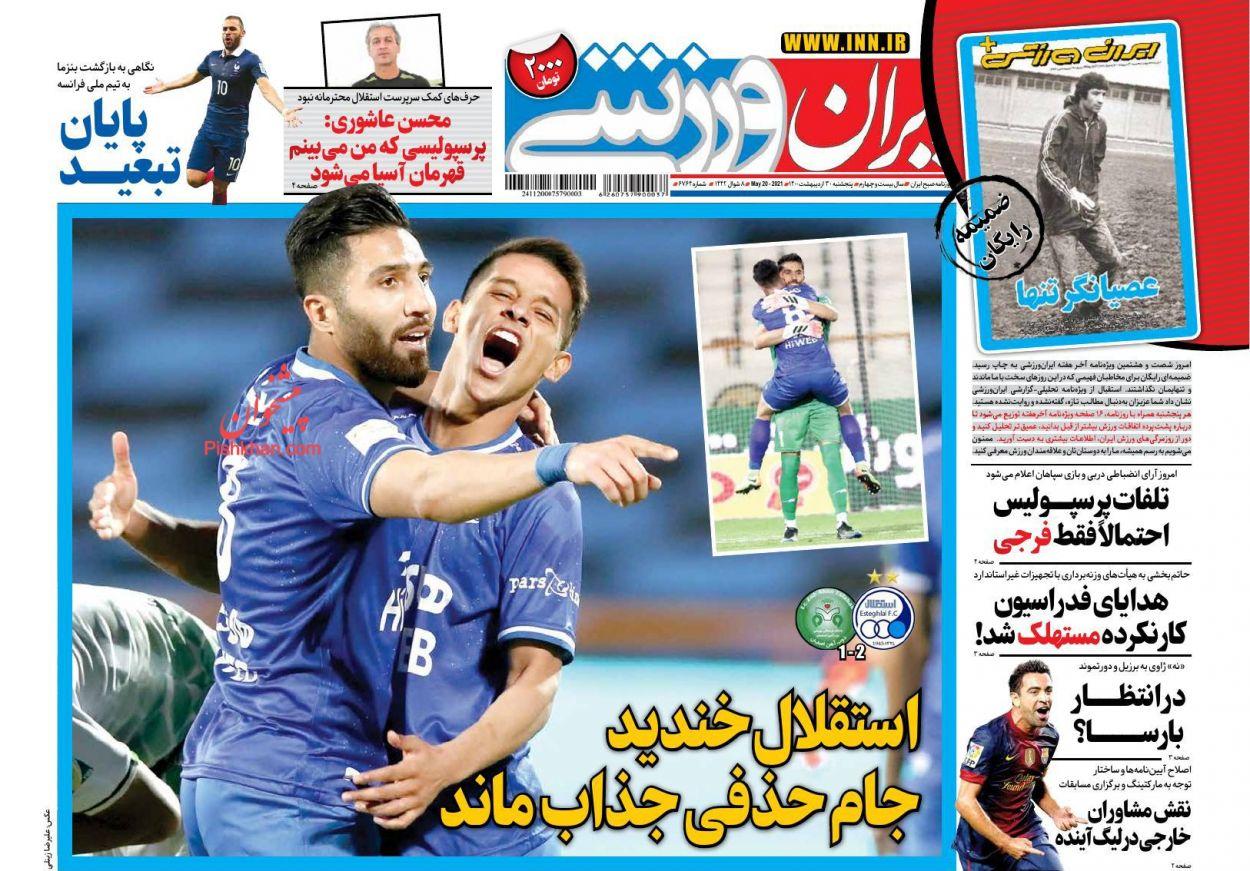 عناوین اخبار روزنامه ایران ورزشی در روز پنجشنبه ۳۰ ارديبهشت