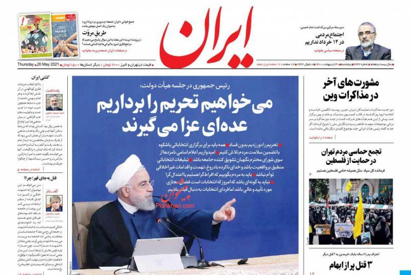 عناوین اخبار روزنامه ایران در روز پنجشنبه ۳۰ ارديبهشت