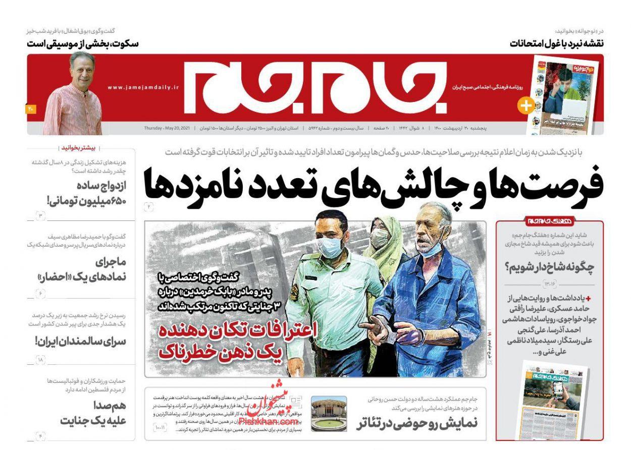 عناوین اخبار روزنامه جام جم در روز پنجشنبه ۳۰ ارديبهشت