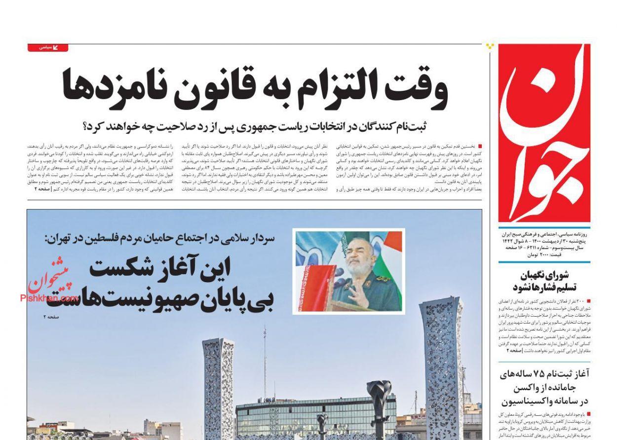 عناوین اخبار روزنامه جوان در روز پنجشنبه ۳۰ ارديبهشت