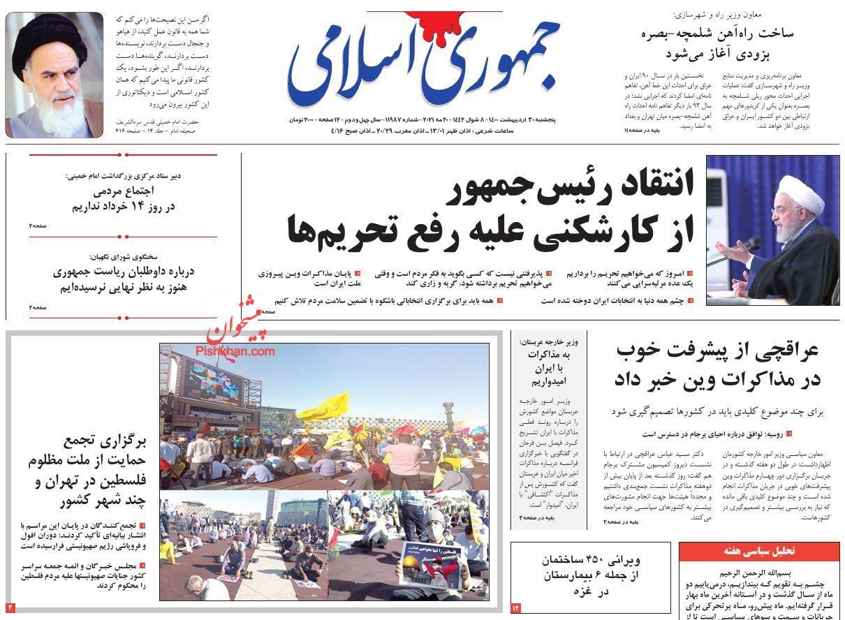 عناوین اخبار روزنامه جمهوری اسلامی در روز پنجشنبه ۳۰ ارديبهشت