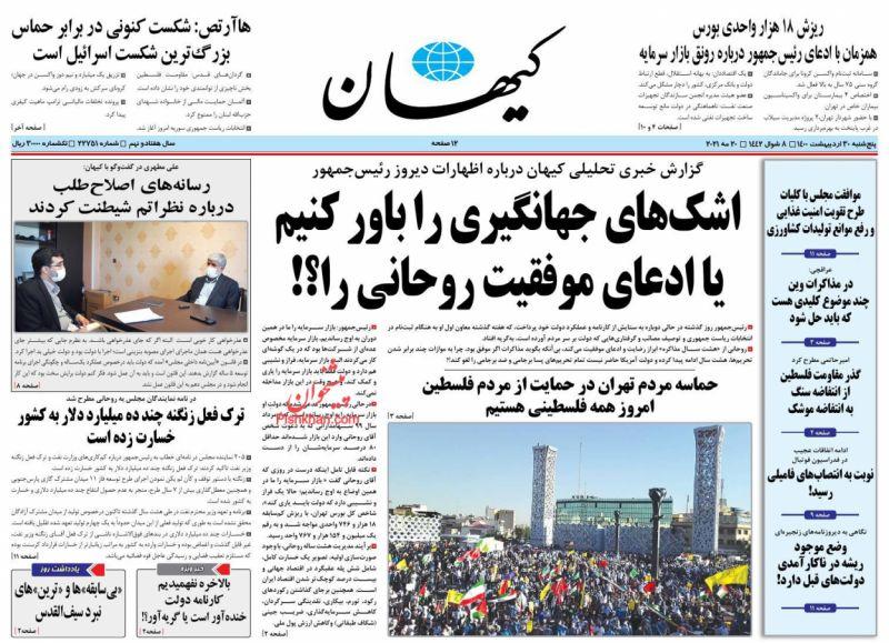 عناوین اخبار روزنامه کيهان در روز پنجشنبه ۳۰ ارديبهشت