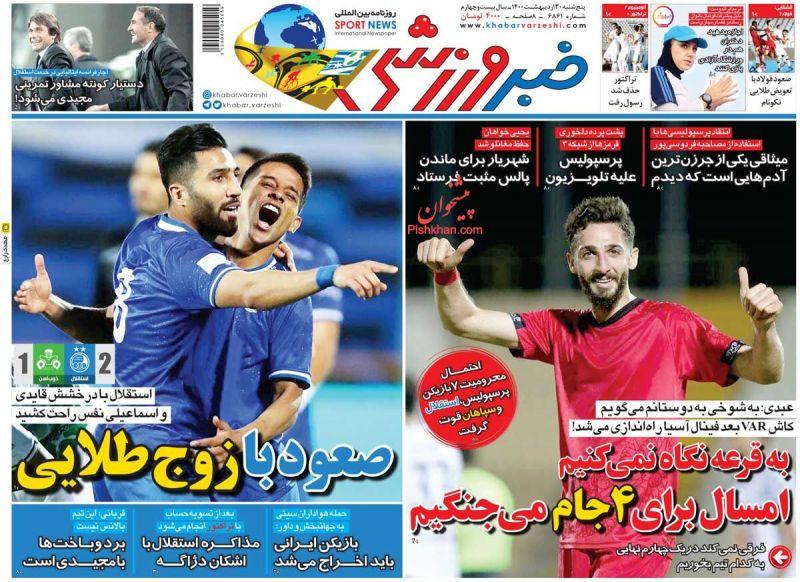 عناوین اخبار روزنامه خبر ورزشی در روز پنجشنبه ۳۰ ارديبهشت