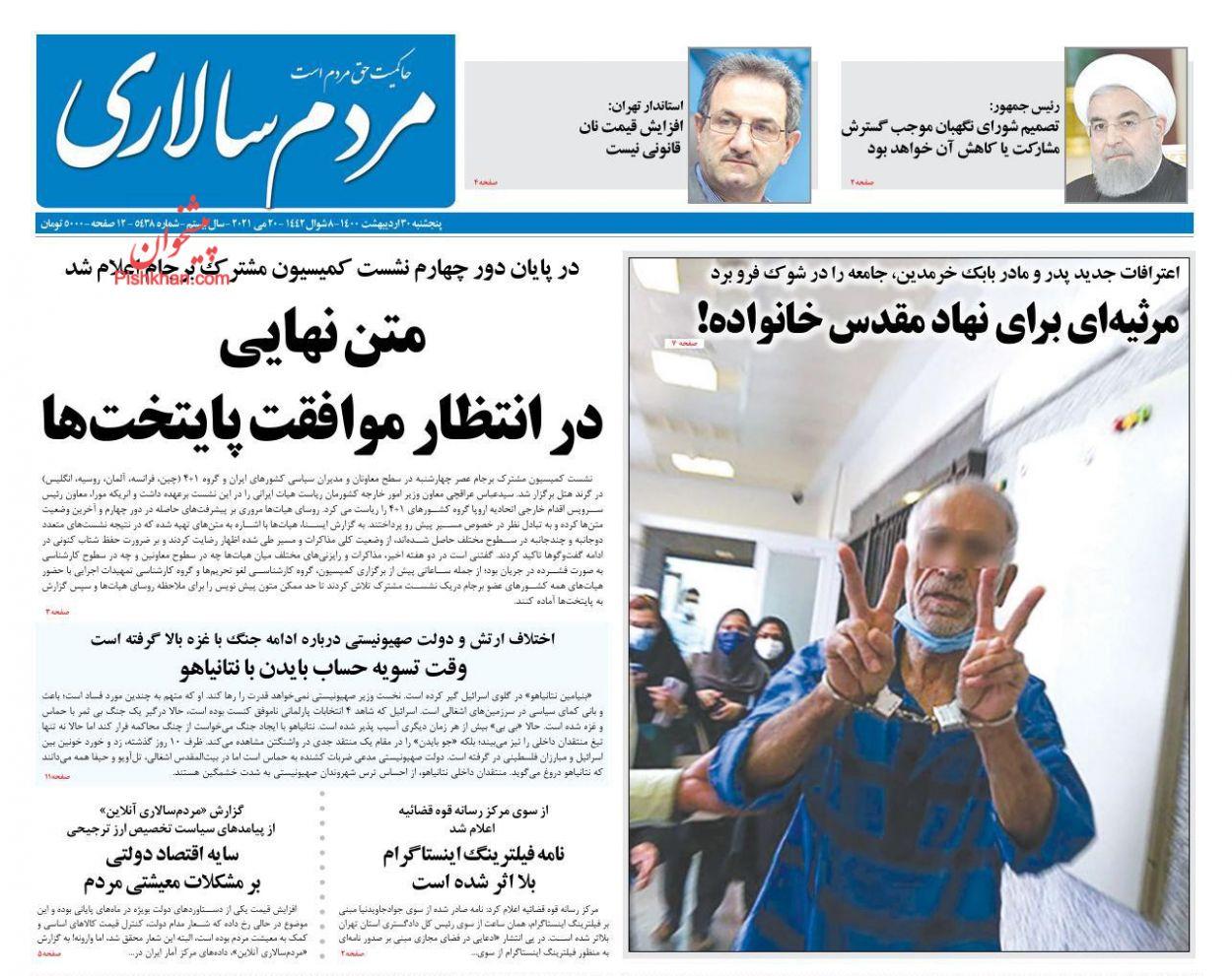 عناوین اخبار روزنامه مردم سالاری در روز پنجشنبه ۳۰ ارديبهشت