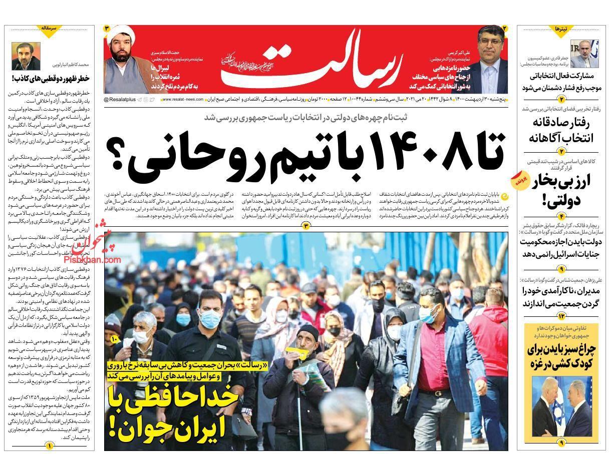 عناوین اخبار روزنامه رسالت در روز پنجشنبه ۳۰ ارديبهشت