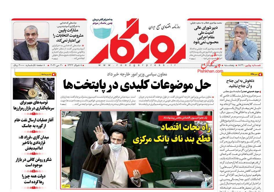 عناوین اخبار روزنامه روزگار در روز پنجشنبه ۳۰ ارديبهشت