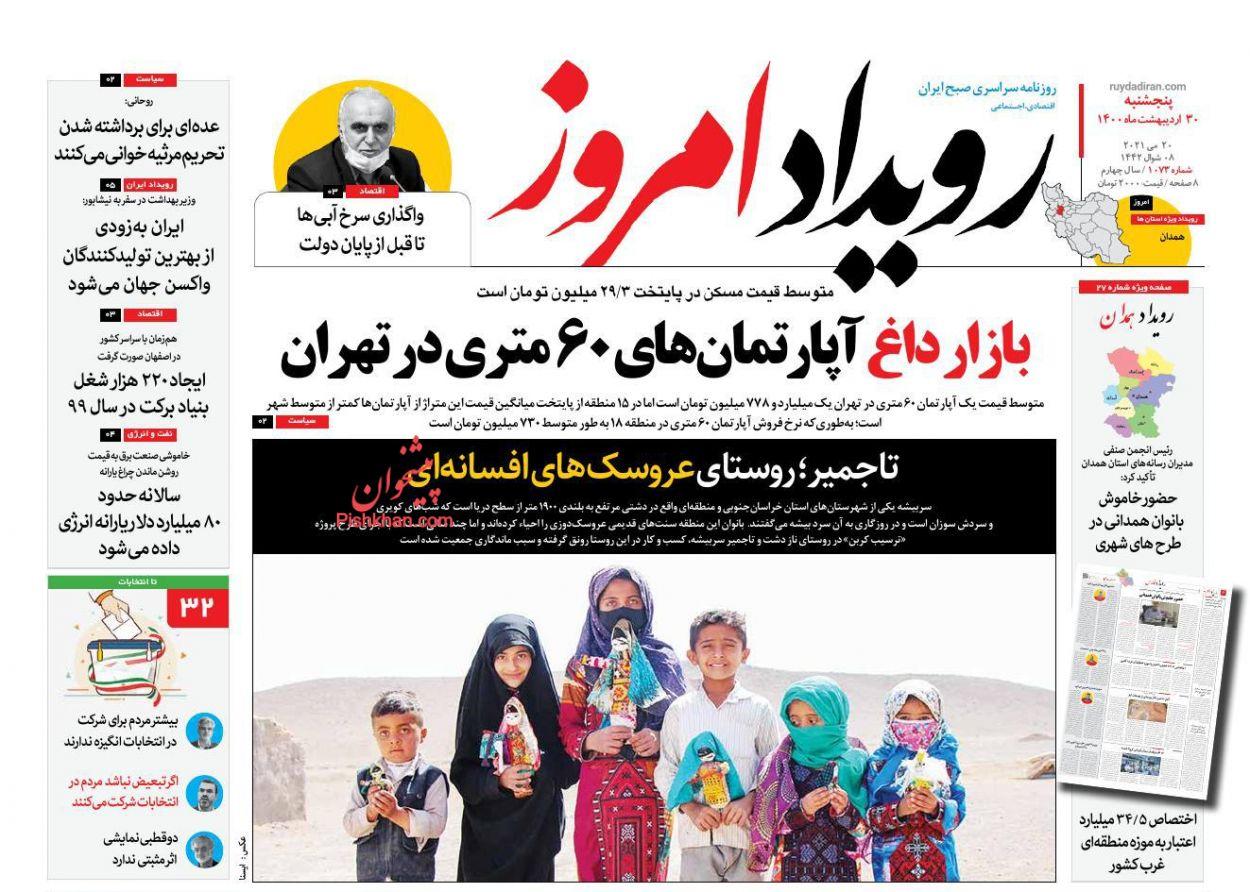 عناوین اخبار روزنامه رویداد امروز در روز پنجشنبه ۳۰ ارديبهشت