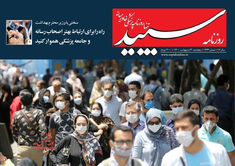 عناوین اخبار روزنامه سپید در روز پنجشنبه ۳۰ ارديبهشت