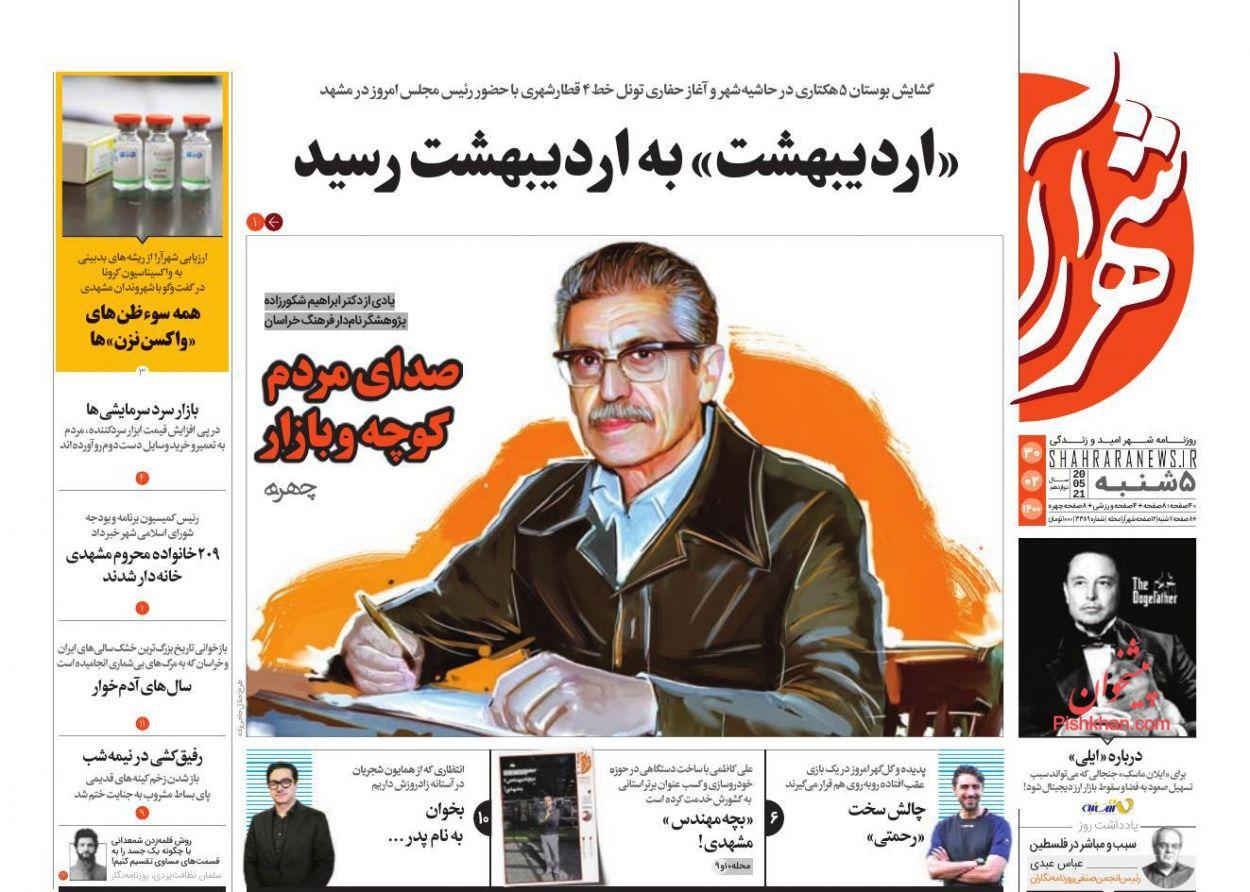 عناوین اخبار روزنامه شهرآرا در روز پنجشنبه ۳۰ ارديبهشت