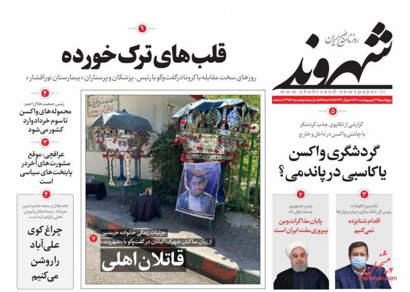 عناوین اخبار روزنامه شهروند در روز پنجشنبه ۳۰ ارديبهشت