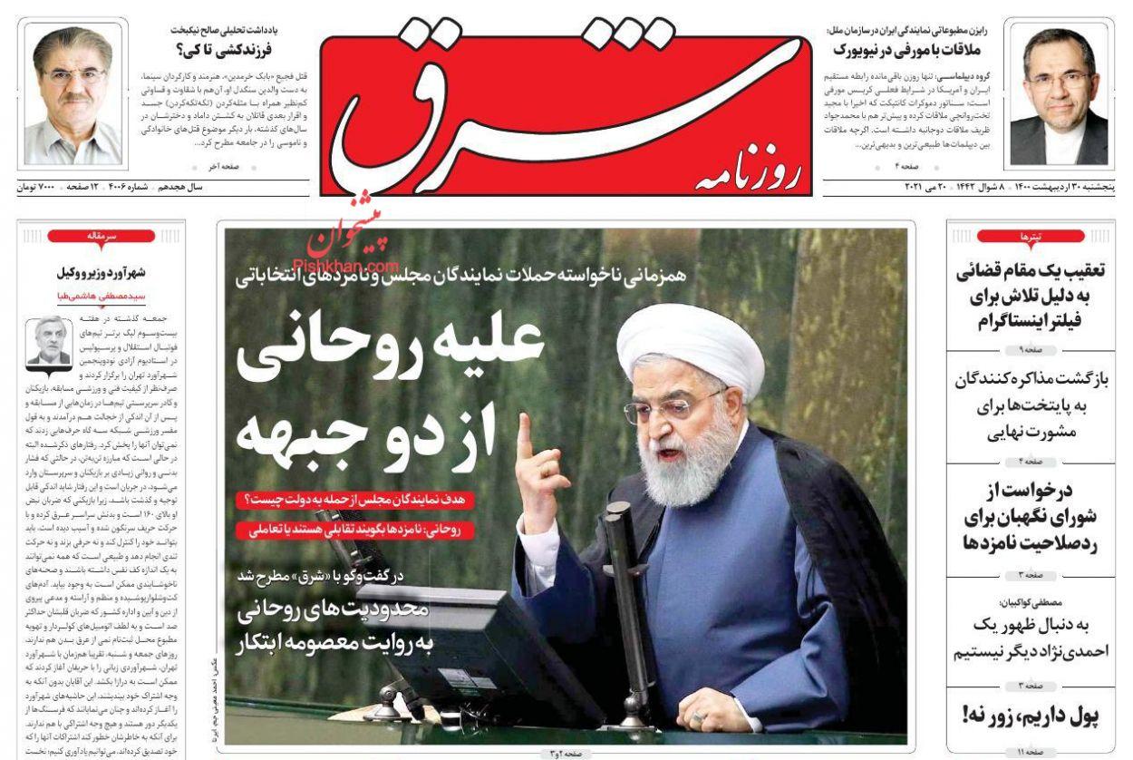 عناوین اخبار روزنامه شرق در روز پنجشنبه ۳۰ ارديبهشت