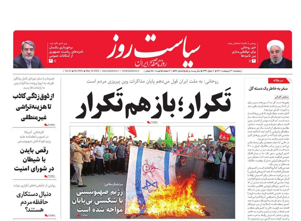 عناوین اخبار روزنامه سیاست روز در روز پنجشنبه ۳۰ ارديبهشت