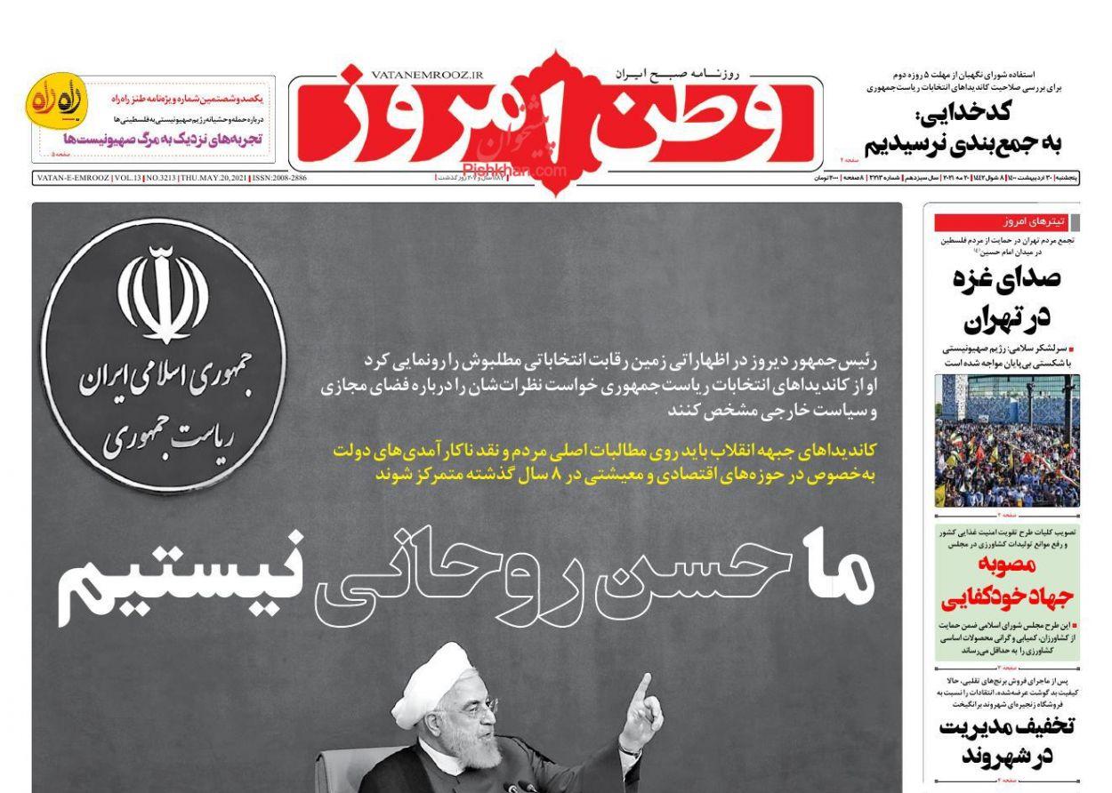 عناوین اخبار روزنامه وطن امروز در روز پنجشنبه ۳۰ ارديبهشت