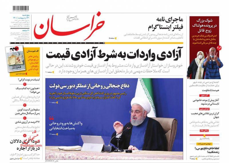 عناوین اخبار روزنامه خراسان در روز پنجشنبه ۳۰ ارديبهشت