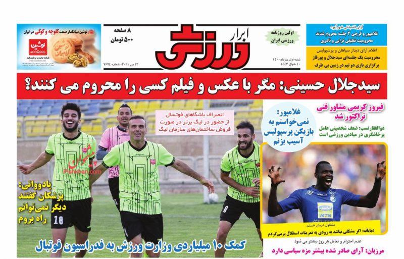 عناوین اخبار روزنامه ابرار ورزشى در روز شنبه ۱ خرداد