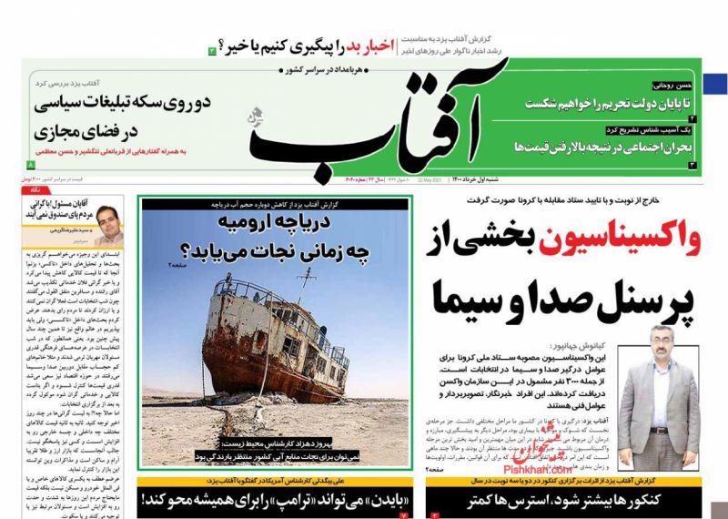 عناوین اخبار روزنامه آفتاب یزد در روز شنبه ۱ خرداد