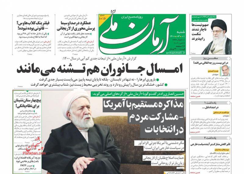 عناوین اخبار روزنامه آرمان ملی در روز شنبه ۱ خرداد