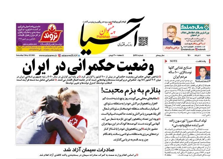 عناوین اخبار روزنامه آسیا در روز شنبه ۱ خرداد