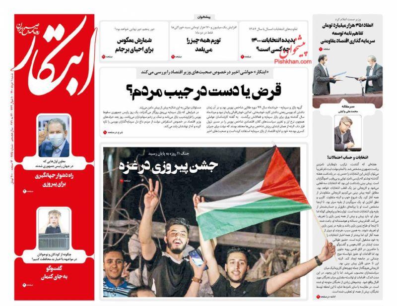 عناوین اخبار روزنامه ابتکار در روز شنبه ۱ خرداد