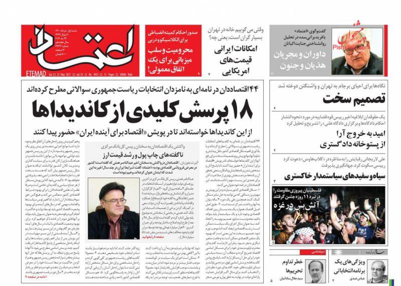 عناوین اخبار روزنامه اعتماد در روز شنبه ۱ خرداد