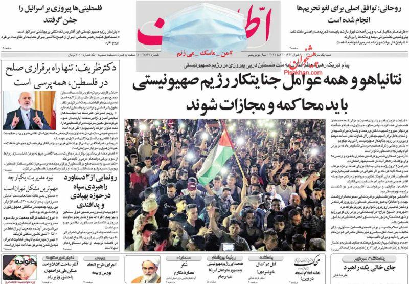 عناوین اخبار روزنامه اطلاعات در روز شنبه ۱ خرداد