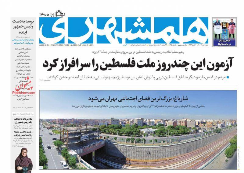 عناوین اخبار روزنامه همشهری در روز شنبه ۱ خرداد