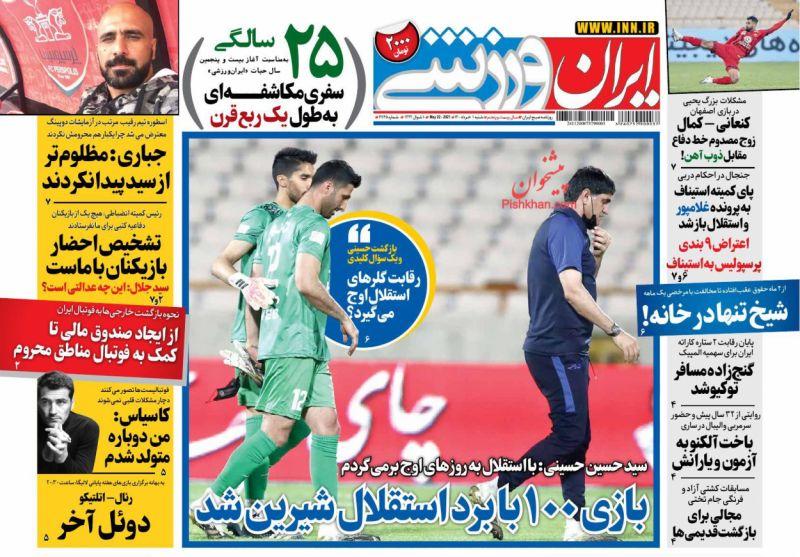 عناوین اخبار روزنامه ایران ورزشی در روز شنبه ۱ خرداد