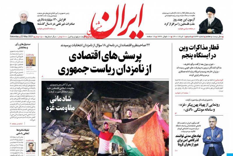 عناوین اخبار روزنامه ایران در روز شنبه ۱ خرداد