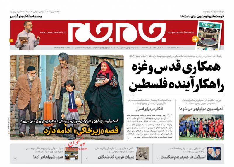 عناوین اخبار روزنامه جام جم در روز شنبه ۱ خرداد