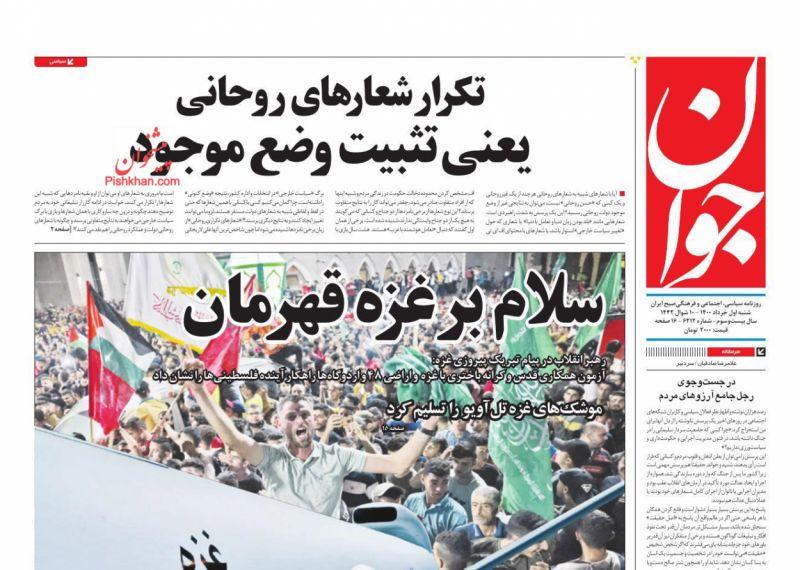 عناوین اخبار روزنامه جوان در روز شنبه ۱ خرداد