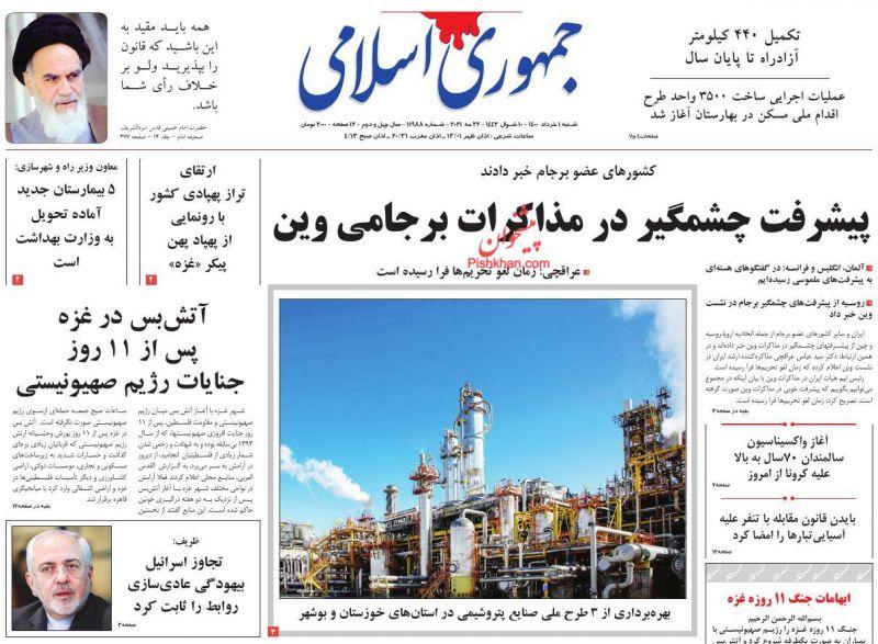 عناوین اخبار روزنامه جمهوری اسلامی در روز شنبه ۱ خرداد