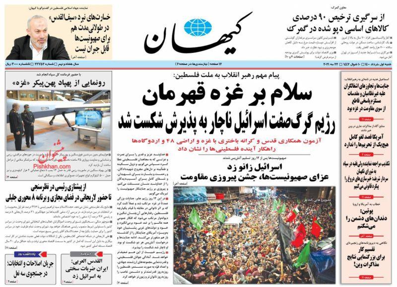 عناوین اخبار روزنامه کيهان در روز شنبه ۱ خرداد
