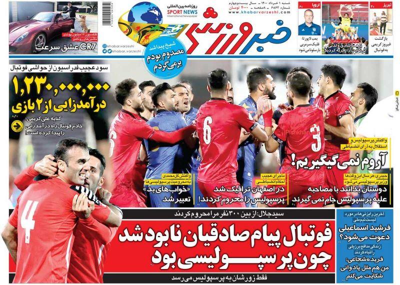عناوین اخبار روزنامه خبر ورزشی در روز شنبه ۱ خرداد